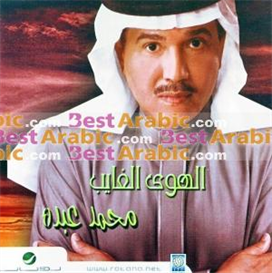 Mohamed Abdo - Al Hawa Al Ghaib | Music | World