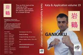 GANKAKU - kata & application volume 19 | Movies and Videos | Training
