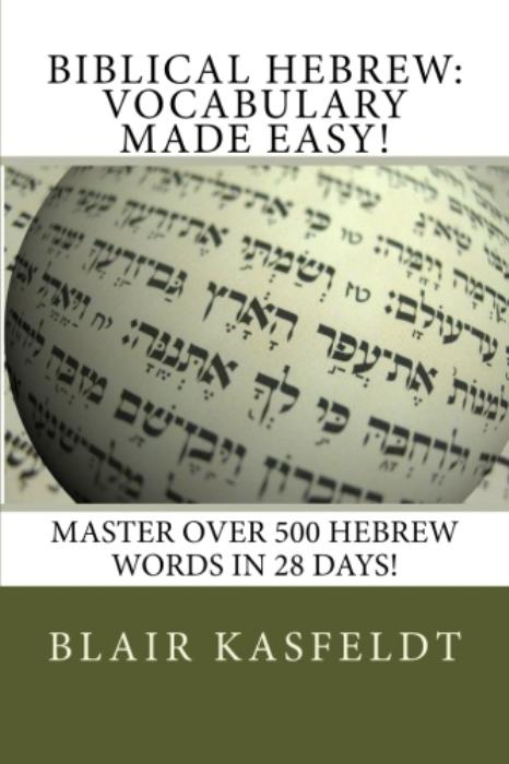 First Additional product image for - Biblical Hebrew: Vocabulary Made Easy!