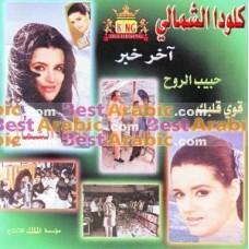 Clauda Shmali - Akher Kahbar + Habib Elroh + Awi Albak | Music | World