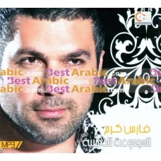 Fares Karam MP3 - All Songs | Music | World