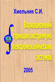 Variational Principle of Extreme in electromechanical Systems (in Russian)