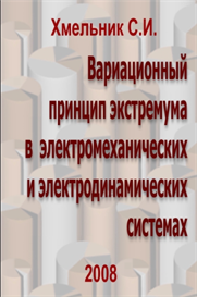 Variational Principle of Extreme in electromechanical and electrodynamic Systems (in Russian)