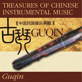 treasures of chinese instrumental music - guqin 320kbps mp3 album