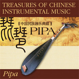 Treasures Of Chinese Instrumental Music - Pipa 320kbps MP3 album | Music | World
