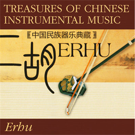 Treasures Of Chinese Instrumental Music - Erhu 320kbps MP3 album | Music | World
