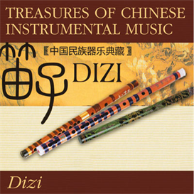 Treasures Of Chinese Instrumental Music - Dizi 320kbps MP3 album | Music | World