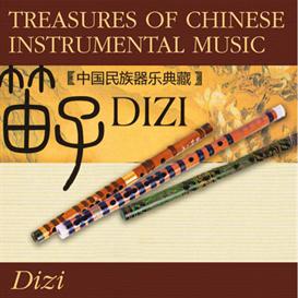 treasures of chinese instrumental music - dizi 320kbps mp3 album