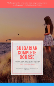 Bulgarian Foreign Service Method Complete 1-2 | eBooks | Foreign