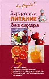 Cook healthy non-sugar dishes.   eBooks   Health