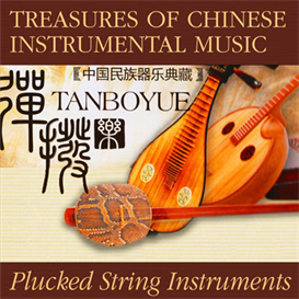 treasures of chinese instrumental music - plucked string instruments 320kbps mp3 album