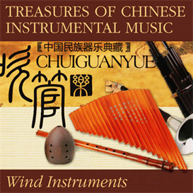 Treasures Of Chinese Instrumental Music - Wind Instruments 320kbps MP3 album | Music | World