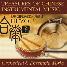 Treasures Of Chinese Instrumental Music - Orchestral & Ensemble Works 320kbps MP3 album | Music | World