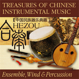 Treasures Of Chinese Instrumental Music - Ensemble, Wind & Percussion 320kbps MP3 album | Music | World