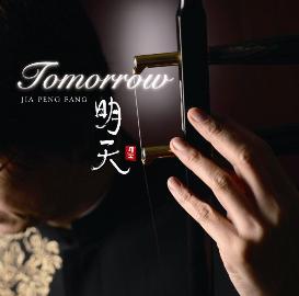 tomorrow/jia peng fang