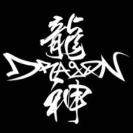 God Dragon Tattoos [Kanji Symbol & Graffiti Letters] | Other Files | Stock Art