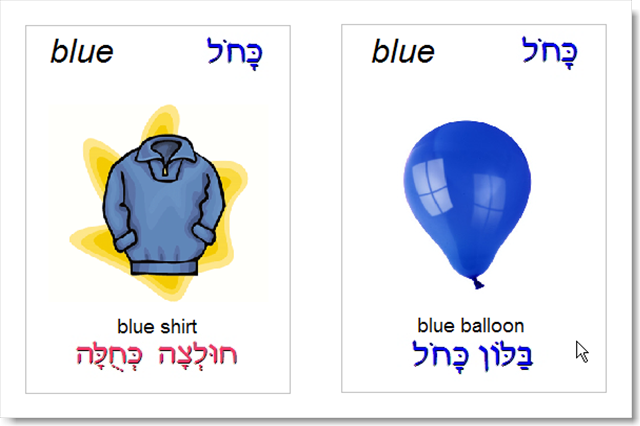 First Additional product image for - Hebrew Shapes & Colors Picture Cards