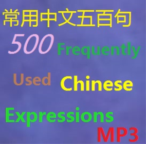 frequently used chinese expressions audio