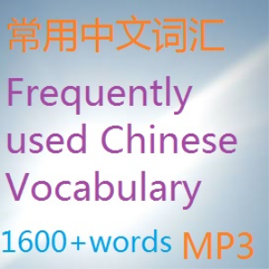 frequently used chinese 1600 vocabulary audio