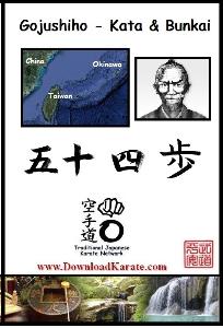 gojushiho kata & bunkai