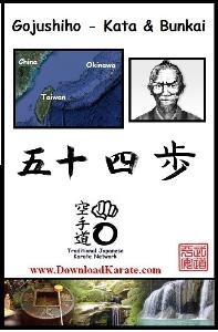 dvd gojushiho kata & bunkai
