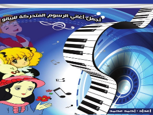 best anime songs for the piano book + midi files