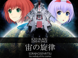 [mp3]Iced Blade - Sora no Senritsu -the melody of the cosmos- ft.lily-an | Music | Rock