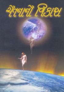 Chetnano Vikas - Gujarati version of 'The Freedom of Choice' | eBooks | Religion and Spirituality