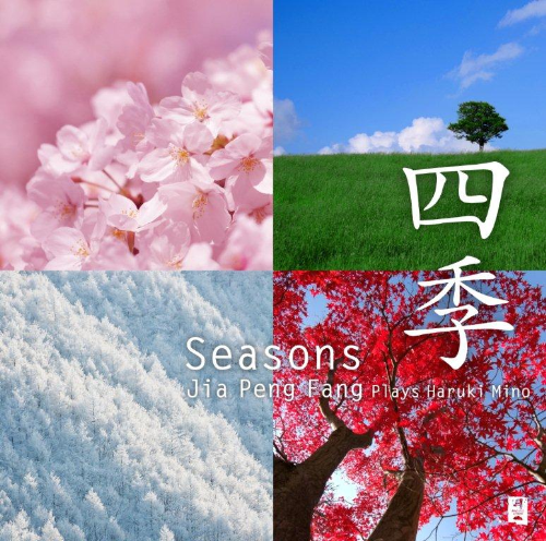 Second Additional product image for - Seasons/Jia Peng Fang