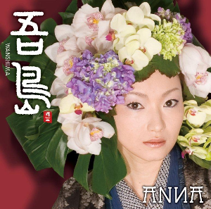 Wanshima/Anna | Music | New Age