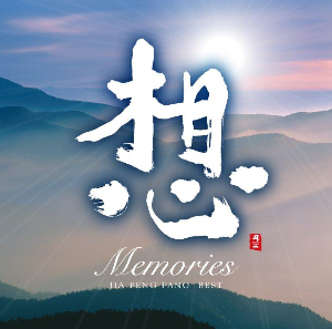 Memories/Jia Peng Fang | Music | New Age