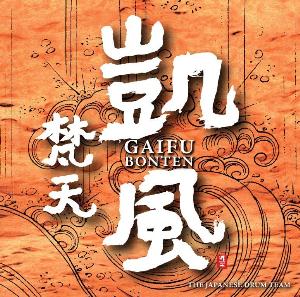Gaifu/Bonten | Music | New Age
