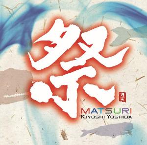 Matsuri/Kiyoshi Yoshida | Music | New Age