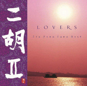 Lovers / Jia Peng Fang | Music | New Age