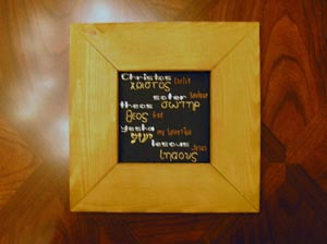 Greek Hebrew - Names for Christ Chart | Crafting | Cross-Stitch | Religious