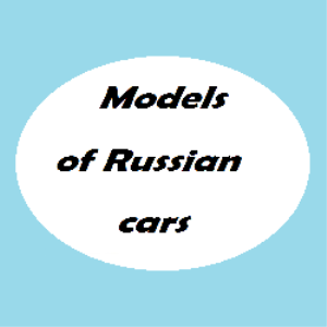 paper russian cars.