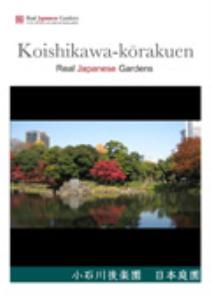 rjg-koishikawa-korakuen
