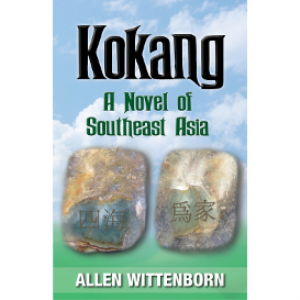 kokang - a novel of southeast asia