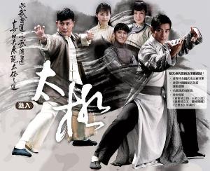 pt3 the master of tai chi