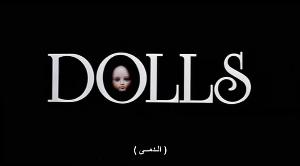 dolls (1987) movie