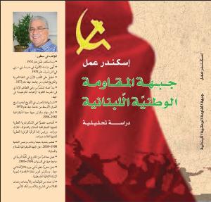 lebanese national resistance party (arabic version)