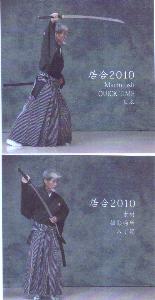 ekisui-kan iaido Chu-den  Tatehiza  Eishinryu  9.Taki-Otoshi  left   Movies and Videos   Training