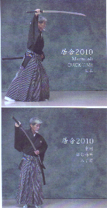 ekisui-kan iaido Oku-den dai nippon batto Tachiwaza  Kouno Hyakuren Ryu 11. Kouteki-Gyakutou  side | Movies and Videos | Training