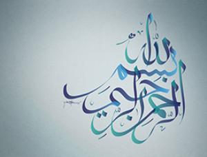 arabic digital calligraphy