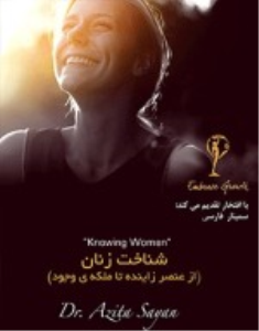 Knowing Women | Movies and Videos | Educational
