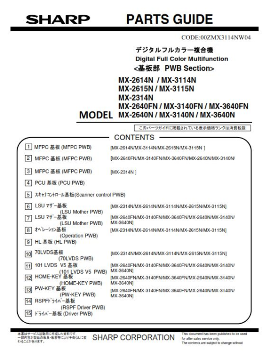 Second Additional product image for - Sharp MX 2314N 2614N 3114N Full Service Manual Download