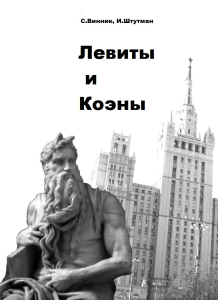 levitts and kohens. s.vinnik, i.shtutman (russian edition)