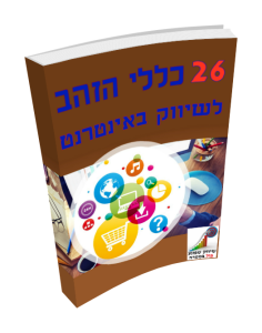 hebrew ebook, the twenty six (26) golden rules of online marketing