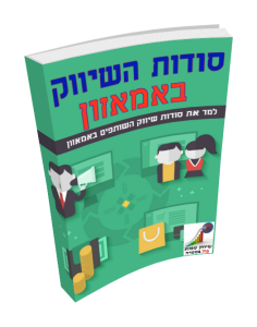 hebrew ebook, amazon affiliate experts
