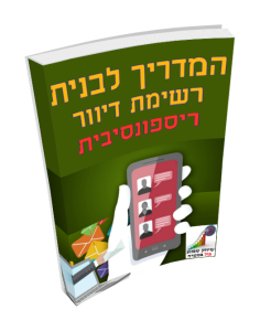 Hebrew eBook, How to Build A Responsive Mailing List | eBooks | Internet